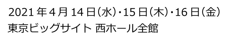 ジャパンライフサイエンスウィーク2021 2021年4月14日(水)-  16日(金)東京ビッグサイト西ホール/アトリウム