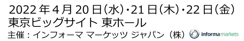 ジャパンライフサイエンスウィーク2022 2022年4月20日(水)-  22日(金)東京ビッグサイト西ホール/アトリウム