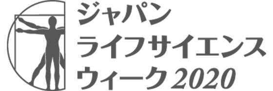 ジャパンライフサイエンスウィーク2020